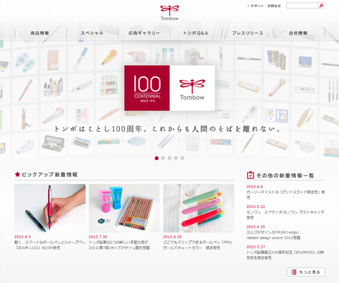 PC Webデザイン 株式会社 トンボ鉛筆
