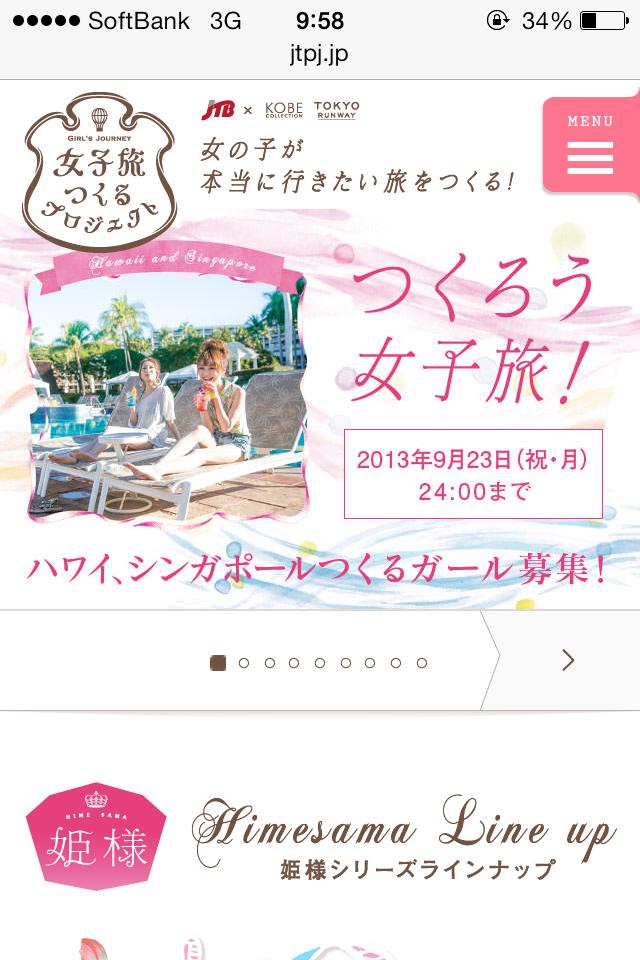 女子旅つくるプロジェクト|JTB × KOBE COLLECTION / TOKYO RUNWAY