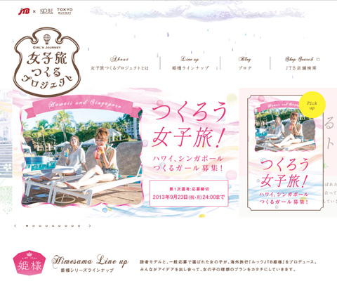 PC Webデザイン 女子旅つくるプロジェクト|JTB × KOBE COLLECTION / TOKYO RUNWAY