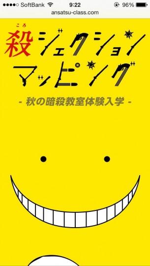 URL:http://ansatsu-class.com/special/