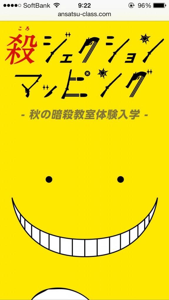 iPhone Webデザイン 暗殺教室秋の体験入学 | 殺ジェクションマッピング!!