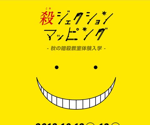 PC Webデザイン 暗殺教室秋の体験入学 | 殺ジェクションマッピング!!