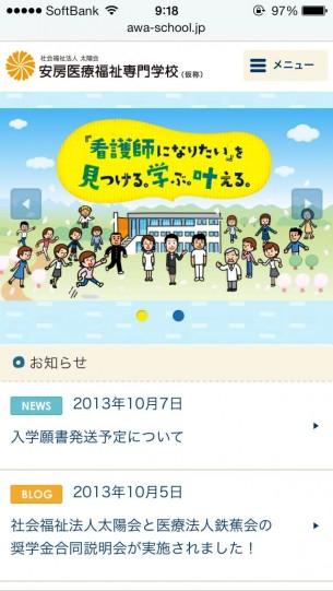 URL:http://www.awa-school.ac.jp