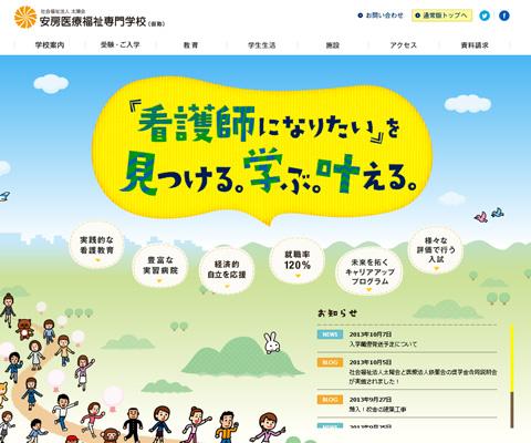PC Webデザイン 安房医療福祉専門学校