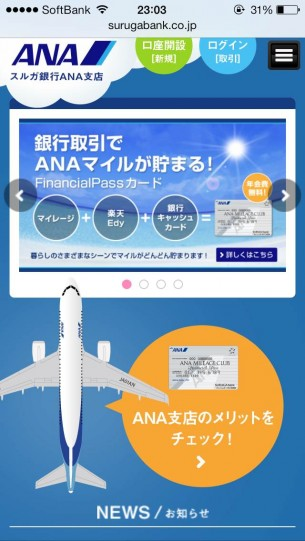 URL:http://www.surugabank.co.jp/ana/