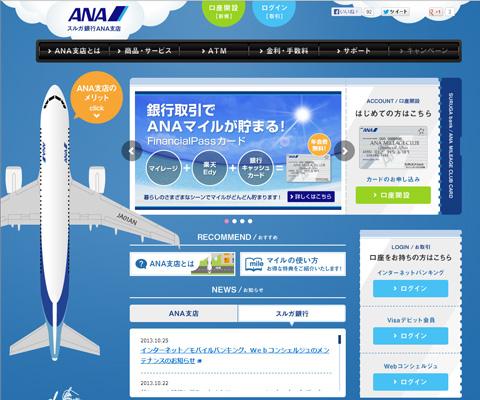 PC Webデザイン スルガ銀行ANA支店