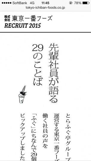 URL:http://www.tokyo-ichiban-foods.co.jp
