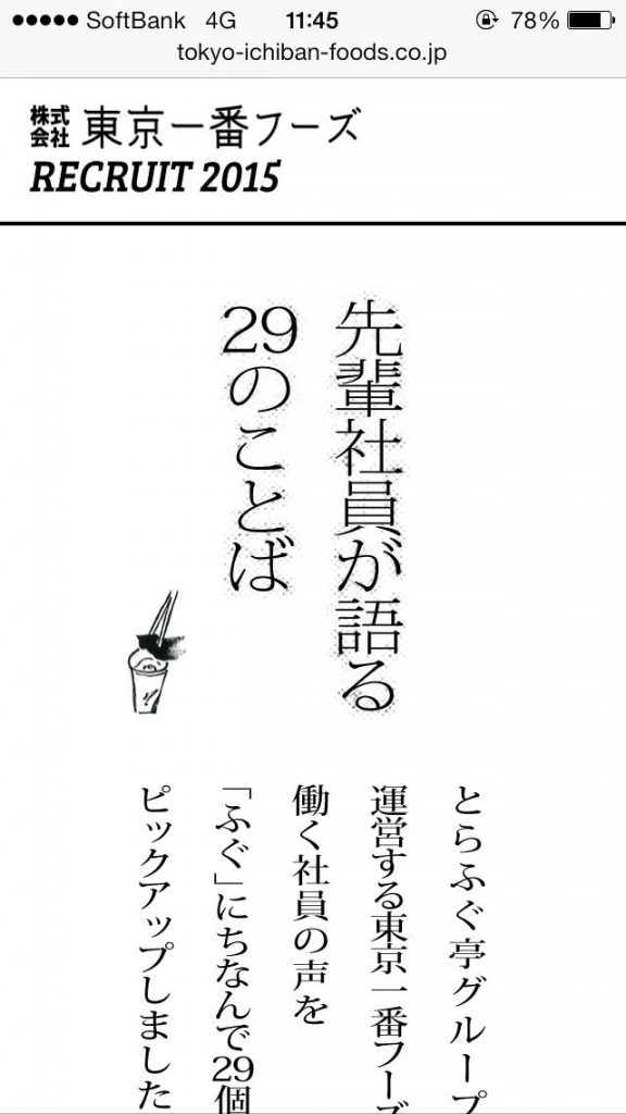先輩社員が語る29のことば | 東京一番フーズ新卒採用2015コンテンツのサイト