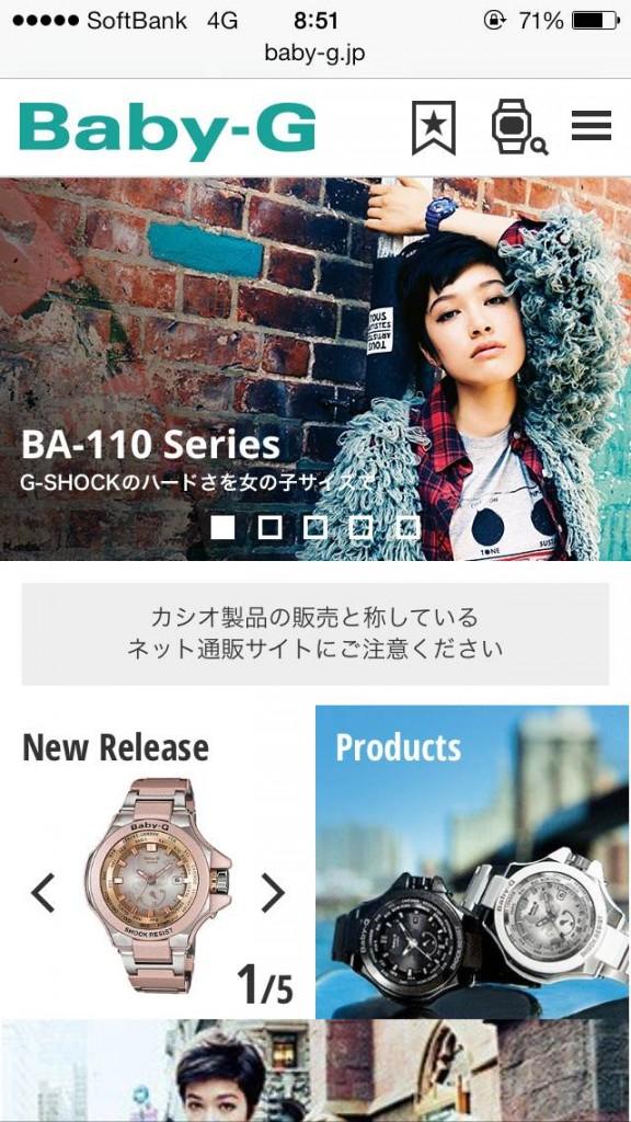 Baby-G – CASIOのサイト