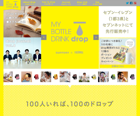 PC Webデザイン MY BOTTLE DRINK drop|サントリー×サーモス