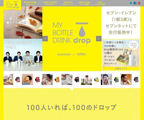 PC Webデザイン MY BOTTLE DRINK drop|サントリー×サーモス
