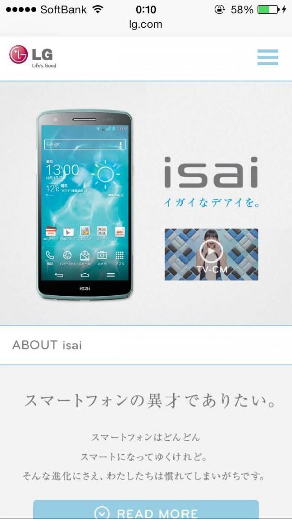 iPhone Webデザイン LG isai LGL22 スペシャルサイト