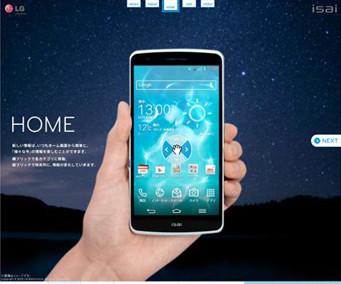 PC Webデザイン LG isai LGL22 スペシャルサイト