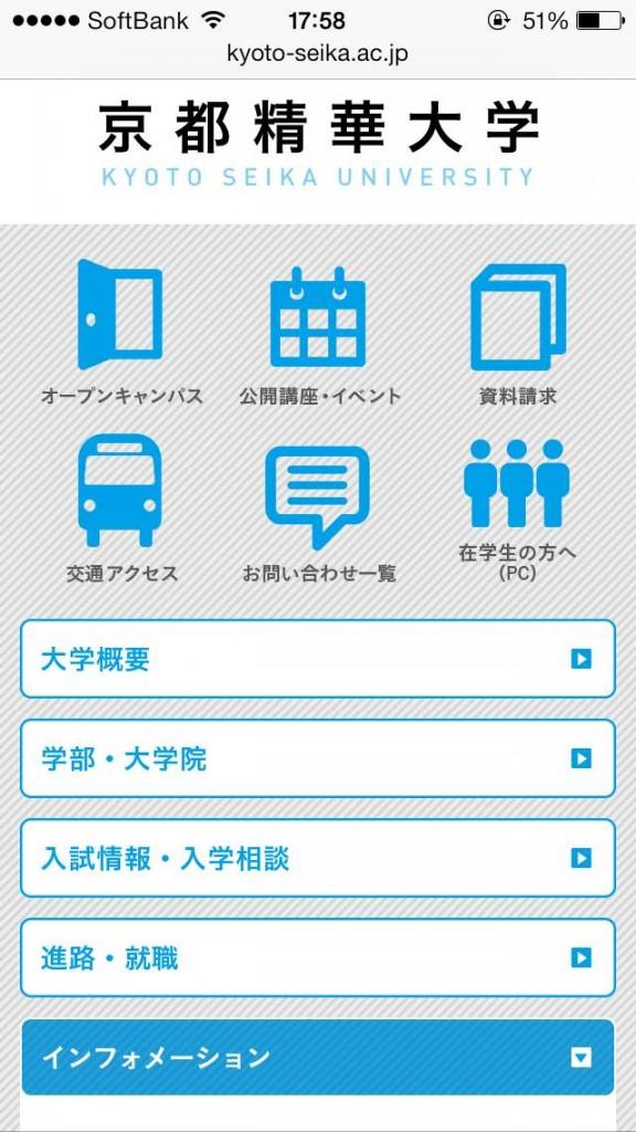 京都精華大学のサイト
