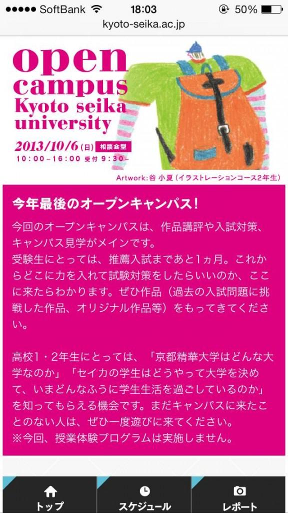 京都精華大学 2013年度オープンキャンパスのサイト