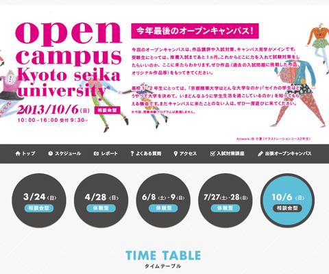 PC Webデザイン 京都精華大学 2013年度オープンキャンパス