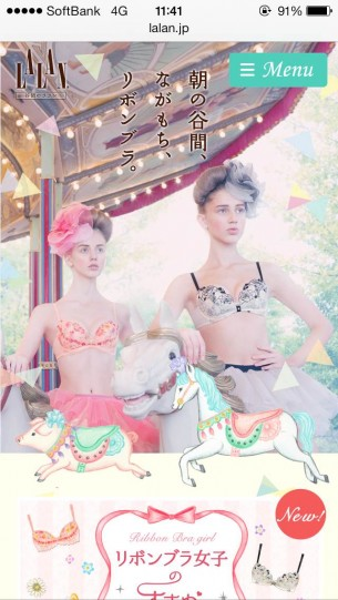 URL:http://www.lalan.jp/sp/ribbonbra/