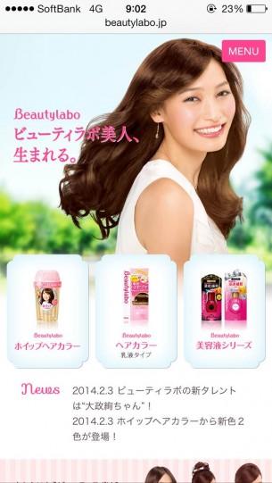 URL:http://www.beautylabo.jp/sp/