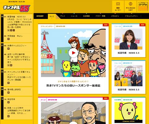 PC Webデザイン チャンネル5.5