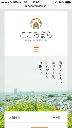 URL:https://www.cocoromachi.jp
