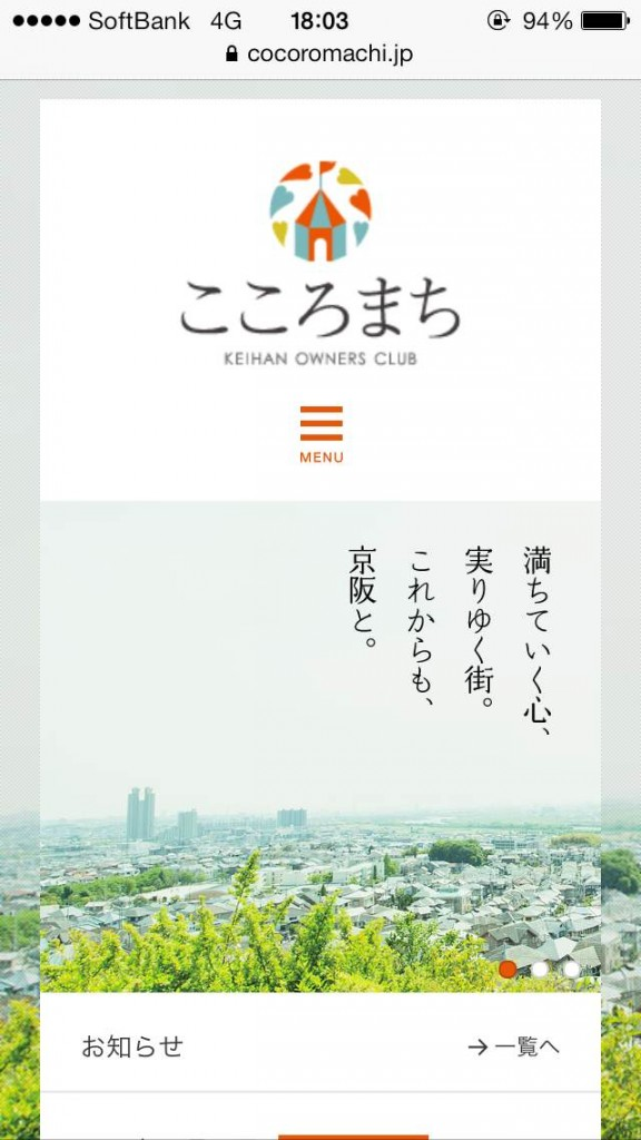 iPhone Webデザイン 京阪オーナーズクラブ「こころまち」
