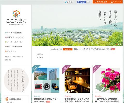 PC Webデザイン 京阪オーナーズクラブ「こころまち」