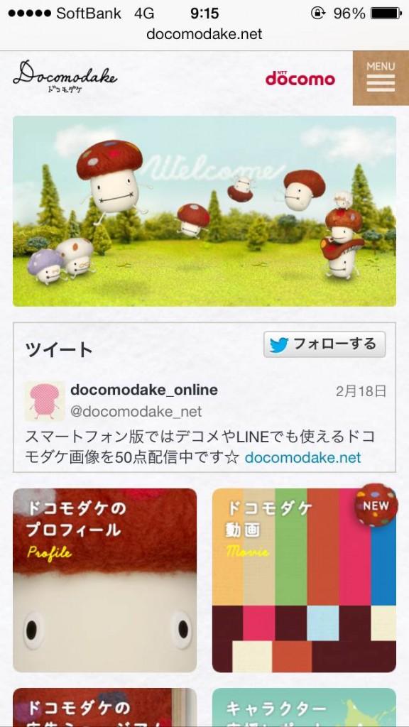 docomodake | NTTドコモのサイト
