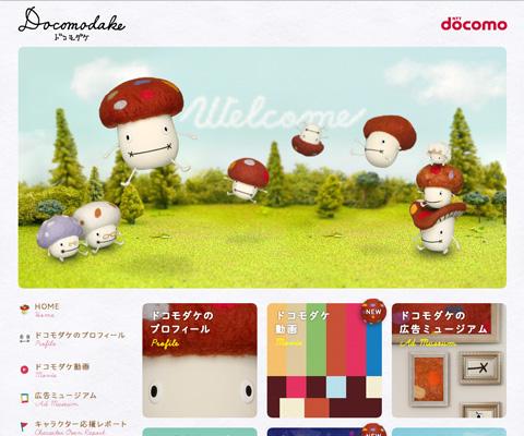 PC Webデザイン docomodake