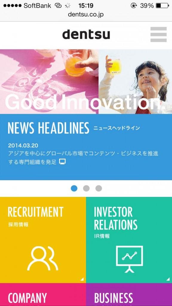 株式会社電通 公式企業サイトのサイト