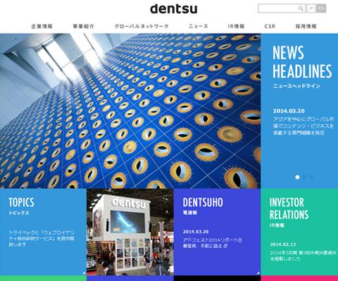 PC Webデザイン 株式会社電通 公式企業サイトノート