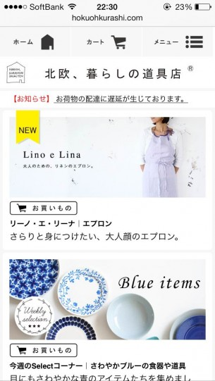 URL:http://hokuohkurashi.com