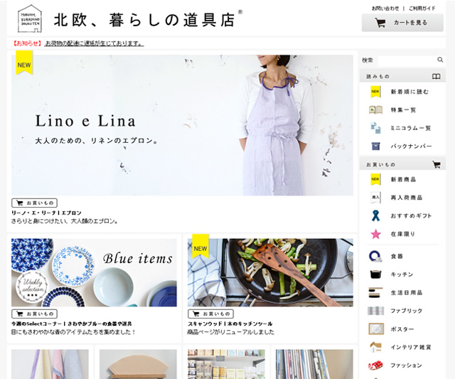 PC Webデザイン 北欧雑貨と北欧食器の通販サイト  北欧、暮らしの道具店