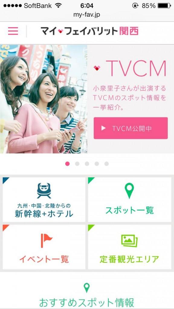 iPhone Webデザイン 関西のおでかけWEBマガジン マイ・フェイバリット関西(マイフェバ)