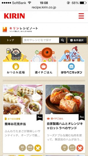 URL:http://recipe.kirin.co.jp