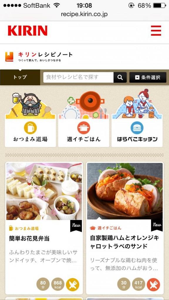iPhone Webデザイン キリンレシピノート