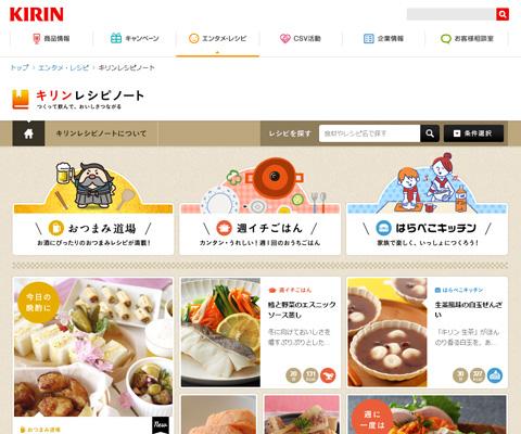 PC Webデザイン キリンレシピノート