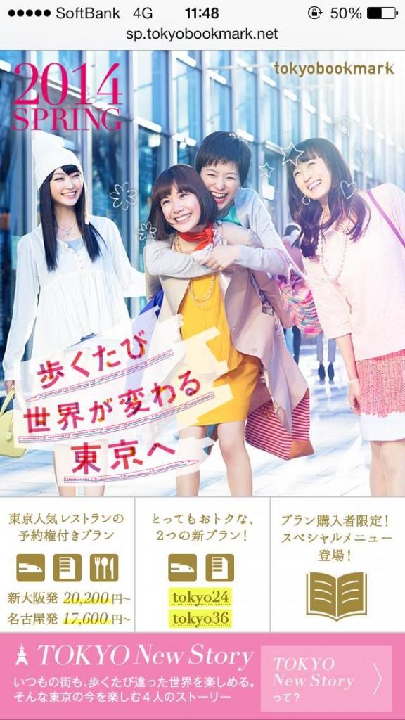 歩くたび世界が変わる東京へ ~ Tokyo New Story ~のサイト