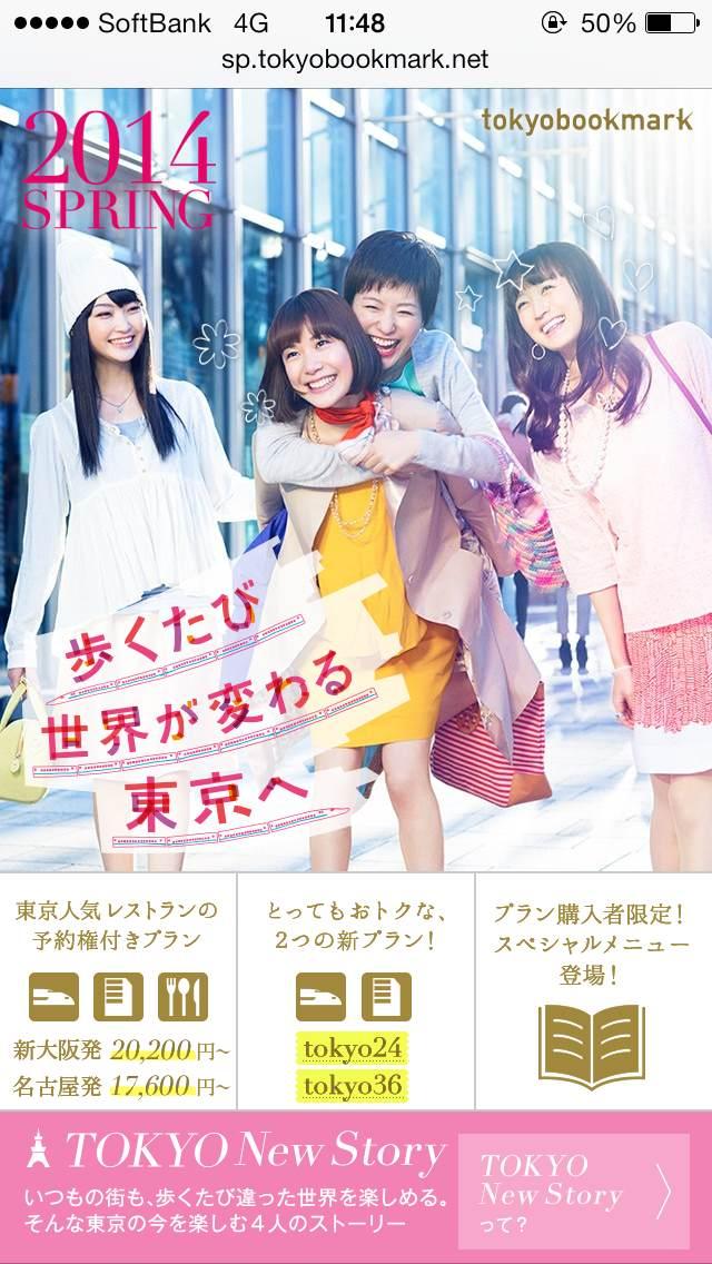 歩くたび世界が変わる東京へ ~ Tokyo New Story ~