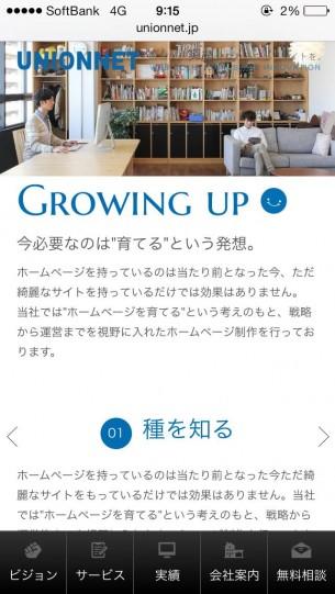 URL:http://www.unionnet.jp