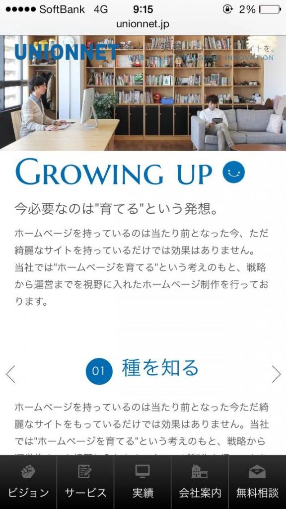 株式会社ユニオンネットのサイト