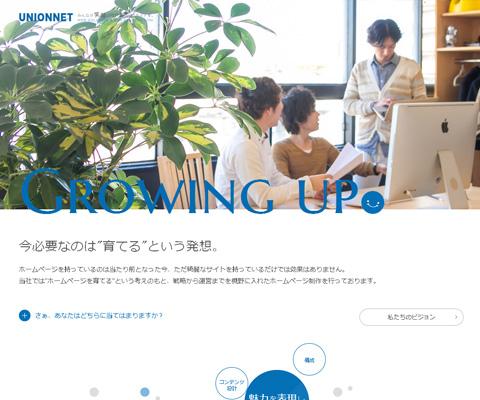 PC Webデザイン 株式会社ユニオンネット