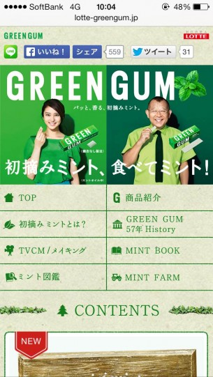 URL:http://www.lotte-greengum.jp/sp/