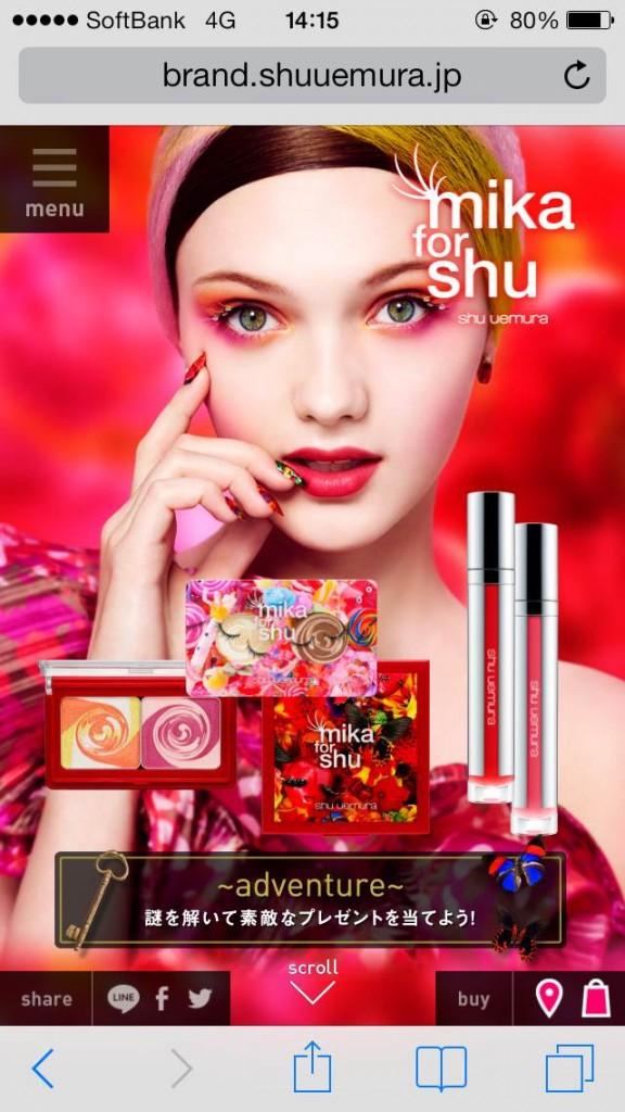 iPhone Webデザイン mika for shu イン ビューティー ワンダーランド