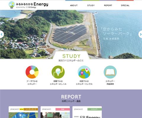 PC Webデザイン みるみるわかるEnergy|自然エネルギー情報|SBエナジー
