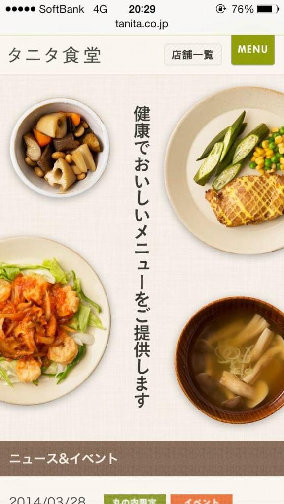iPhone Webデザイン タニタ食堂