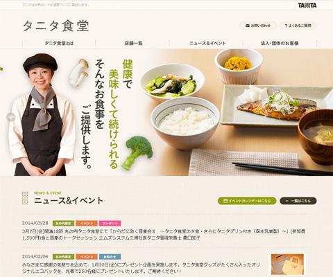 PC Webデザイン タニタ食堂