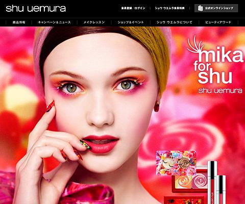 PC Webデザイン シュウ ウエムラ | shu uemura