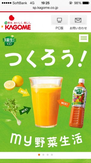 URL:http://sp.kagome.co.jp/ys100/smoothie/