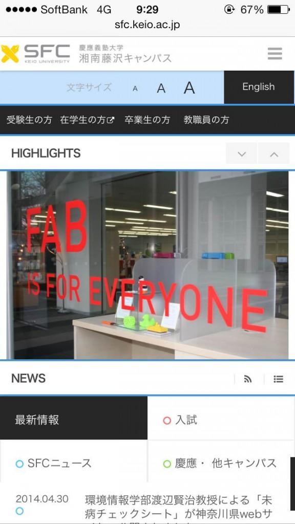 慶應義塾大学 湘南藤沢キャンパス(SFC)のサイト