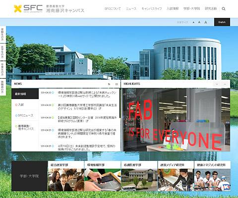 PC Webデザイン 慶應義塾大学 湘南藤沢キャンパス(SFC)